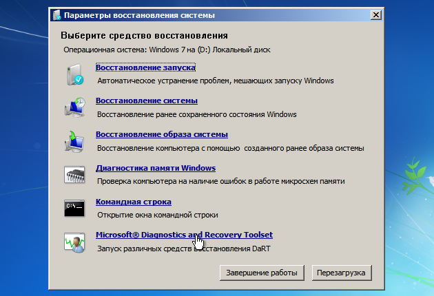 Пункт Microsoft Diagnostics and Recovery