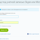Skype – популярный мессенджер для Windows 7