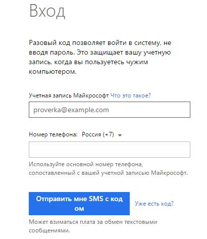 Выберем Отправить мне SMS с кодом