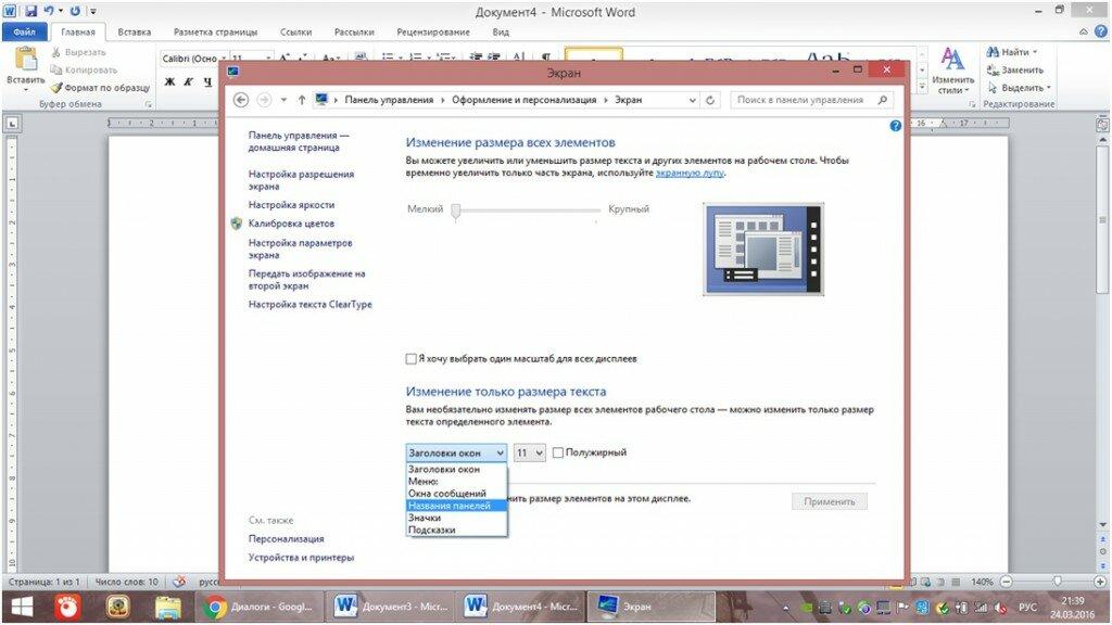 Как уменьшить формат экрана компьютера