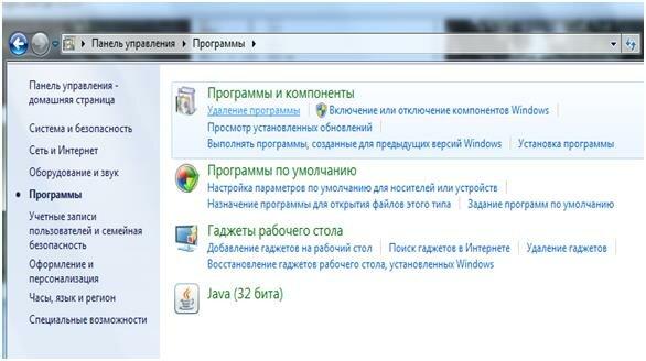 Удаление средствами Windows
