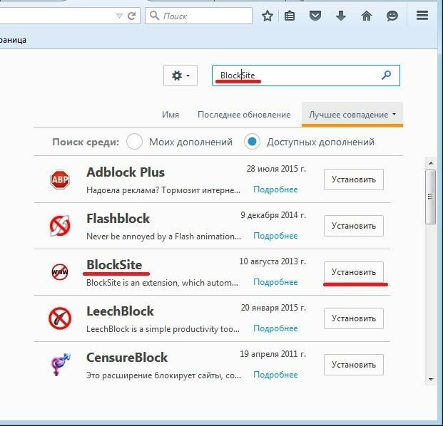 Блокировка в Mozilla Firefox