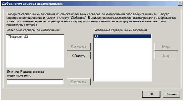 Выбор сервера лицензии