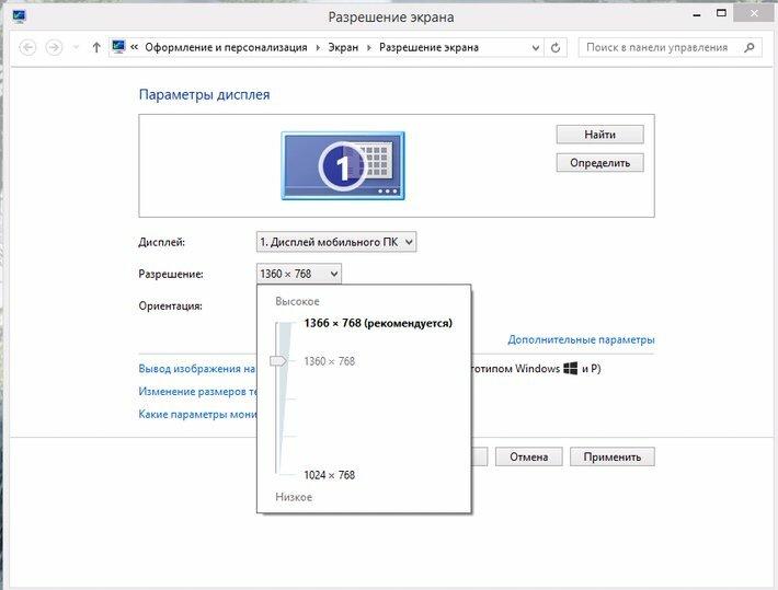 Пункт Разрешение экрана