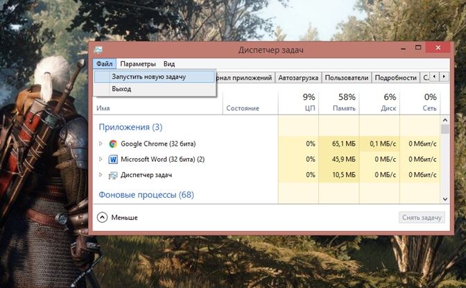 Запуск проводника в Windows 8