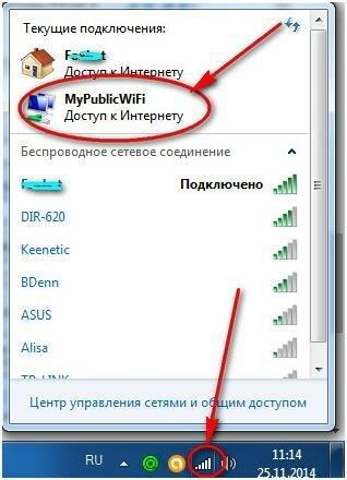 Новая беспроводная сеть, созданная в MyPublicWifi