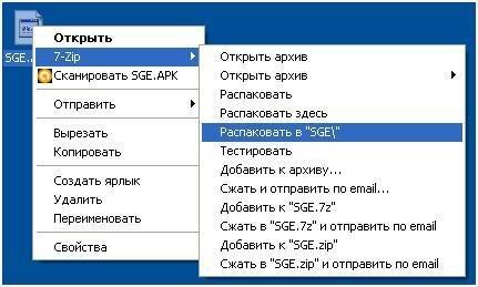 Распаковка Apk файла архиватором 7-Zip
