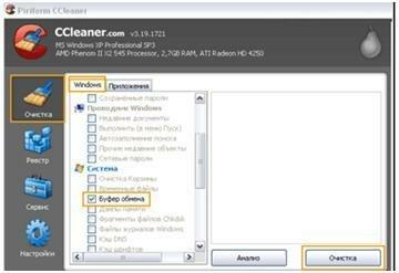 Очистка буфера обмена в CCleaner