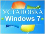 "Миниатюра ""Установка Windows 7"""