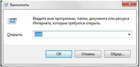 Выполнить - cmd