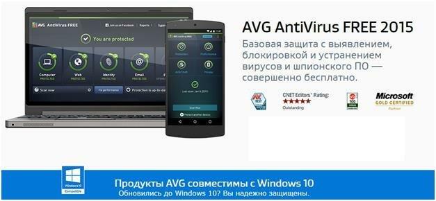 AVG Free Antivirus 2015