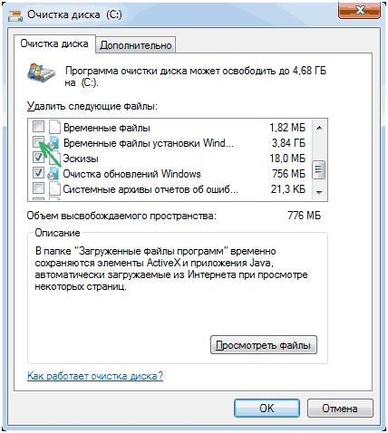 "Галка ""Временные файлы установки Windows"""