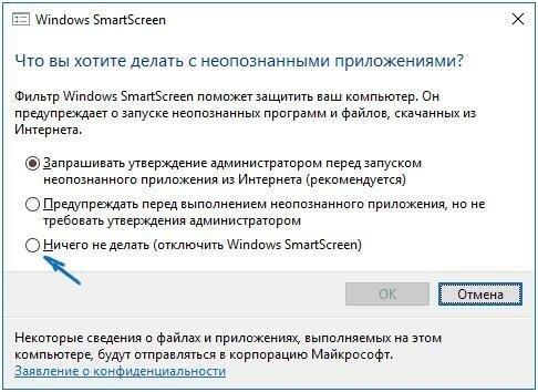 Настройка Windows SmartScreen