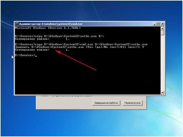 Копирование файла в командной строке
