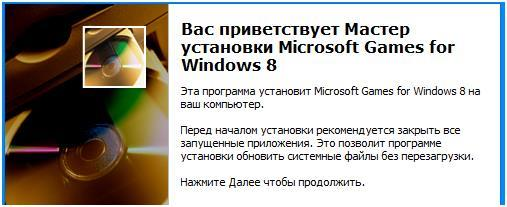 Мастер установки Microsoft Games