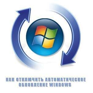 9441068301-kak-otklyuchit-avtomaticheskoe-obnovlenie-windows