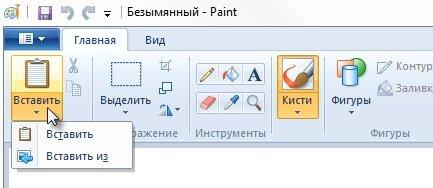 Вставка в Paint
