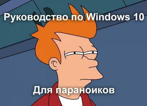 Руководство по Windows 10 для параноиков