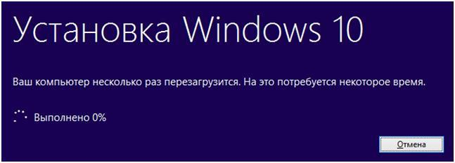 Прогресс установки Windows 10