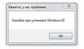 Ошибка при установке Windows 10