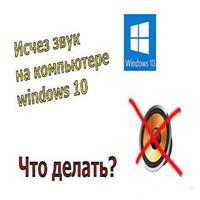 Исчез звук на компьютере Windows 10