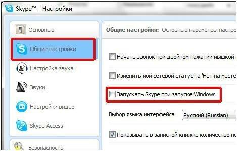 Запуск Скайпа при запуске Windows