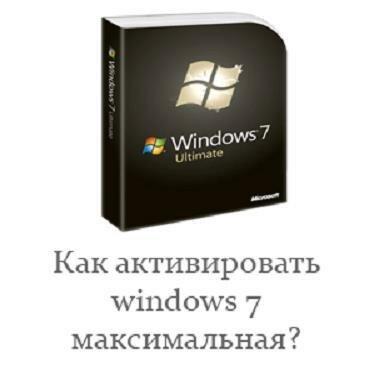 Как активировать Windows 7 максимальная