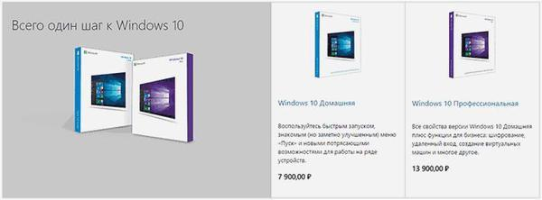 Всего один шаг к Windows 10