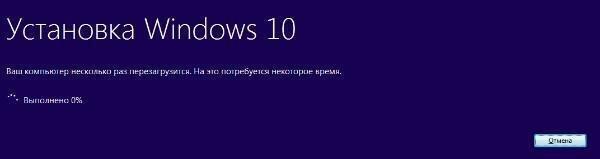 Установка виндовс 10