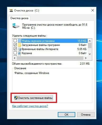 Кликнуть «Очистить системные файлы»