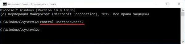 Напечатать «control userpasswords2»
