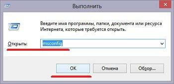 Напечатать «msconfig».