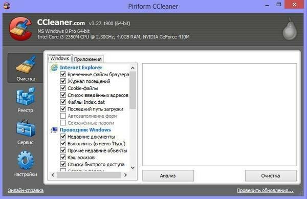 Приложение «CCleaner»
