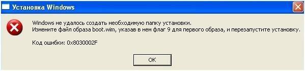 Код ошибки