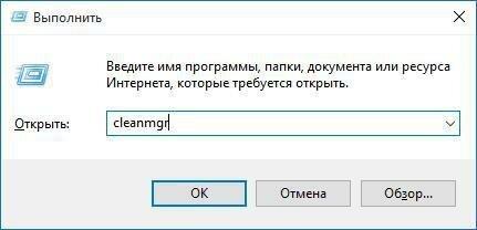 Напечатать «cleanmgr»