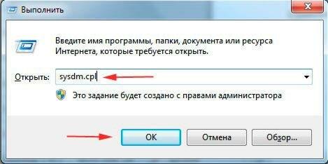 Напечатать «sysdm.cpl»