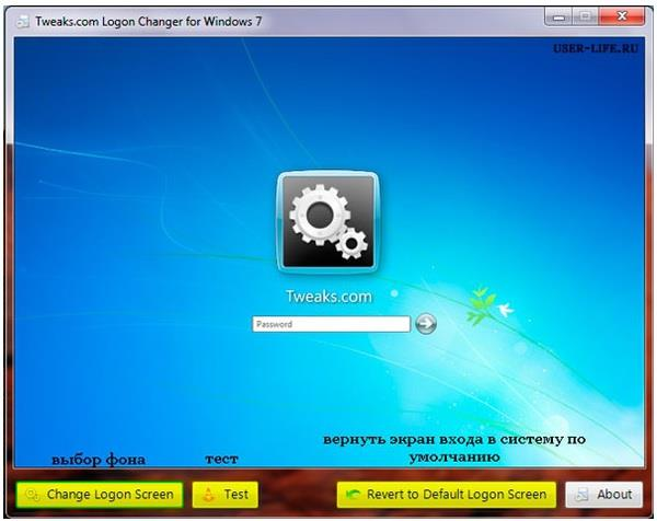 Tweaks Logon