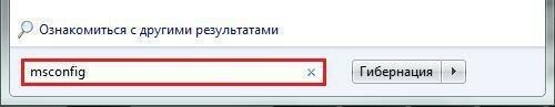 Приложение «msconfig.exe»