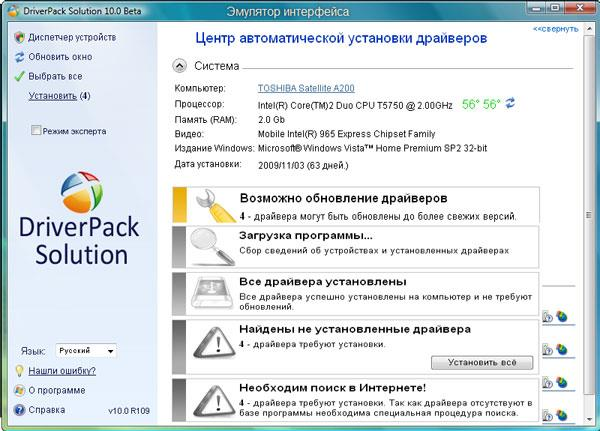 «DriverPack Solution»