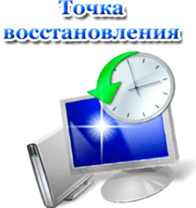 Точка восстановления Windows xp