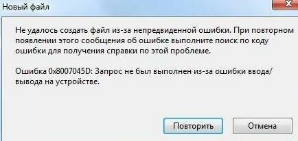 Ошибка 0x8007045D