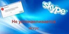 Скайп не устанавливается на Виндовс 7