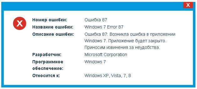 Ошибка 87