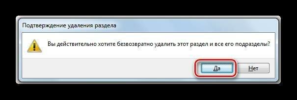 Клик «Да»