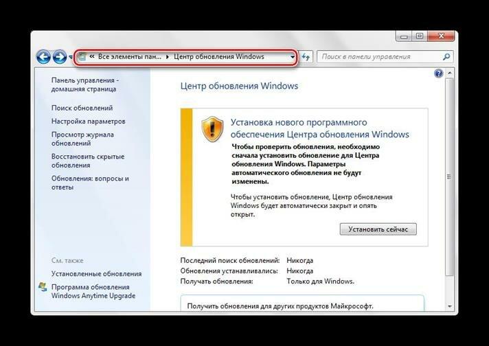 Вкладка «Центр обновления Windows»
