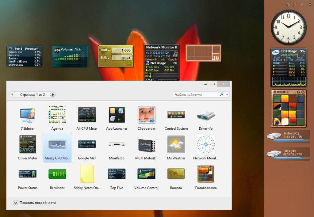 Утилита 8GadgetPack также делает возможным использование гаджетов на Windows 8 / 8.1