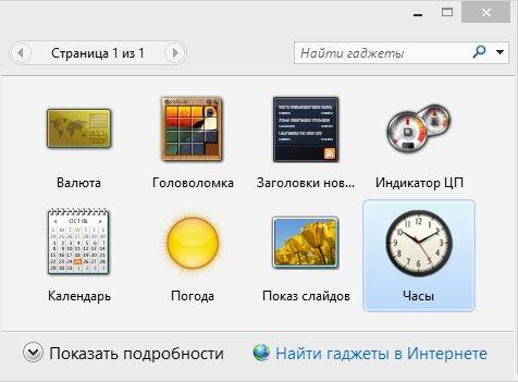 Интерфейс программы Windows Desktop Gadgets позволяет осуществлять поиск гаджетов, в частности в Интернете