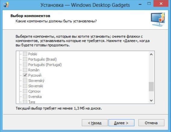 Выбор компонентов при установке программы Windows Desktop Gadgets