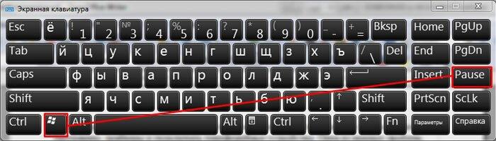 Комбинация клавиш для запуска окна Система, в котором есть ссылка на Диспетчер устройств