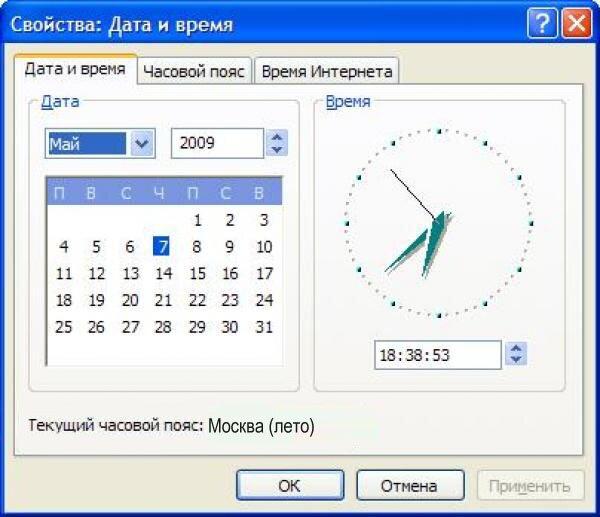 Настройки даты и времени